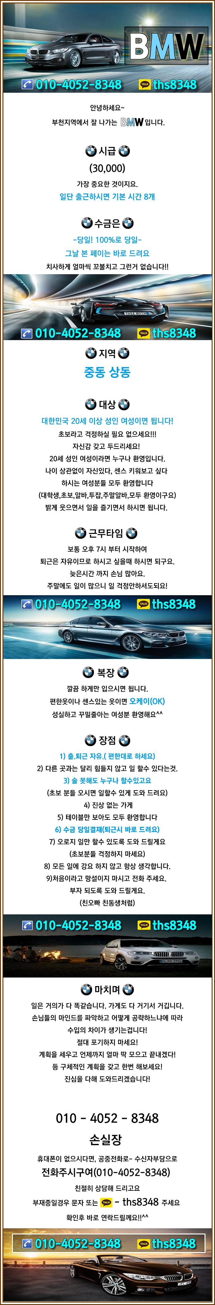 나나알바 인천부평 BMW