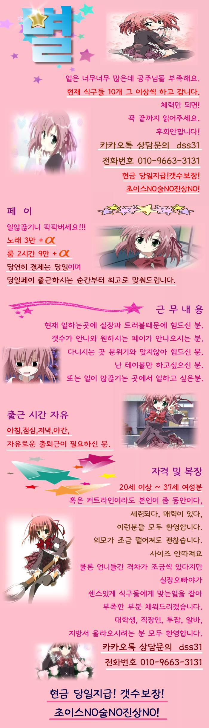 나나알바 서울송파 별