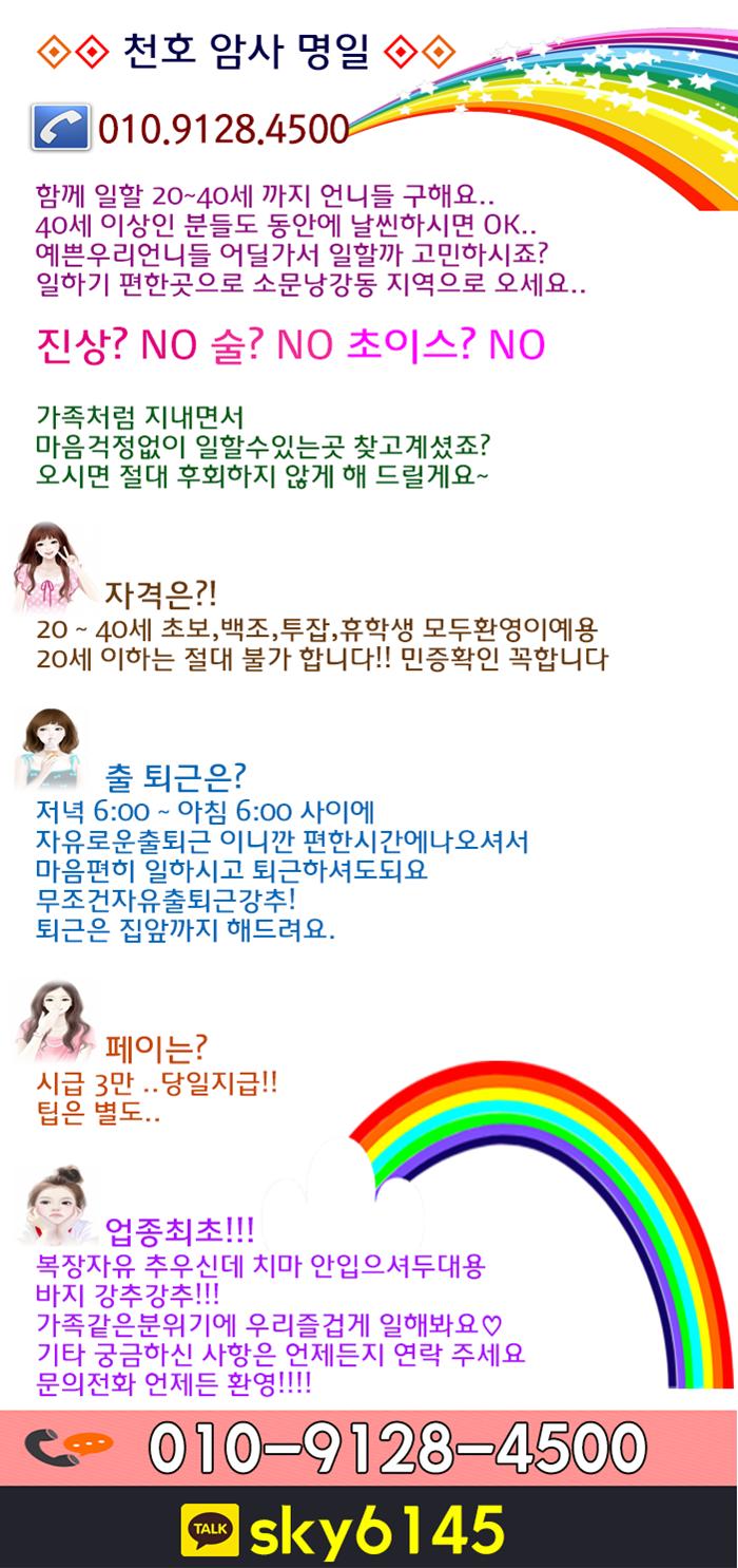 나나알바 서울강남 무지개 밤알바 룸알바 유흥알바