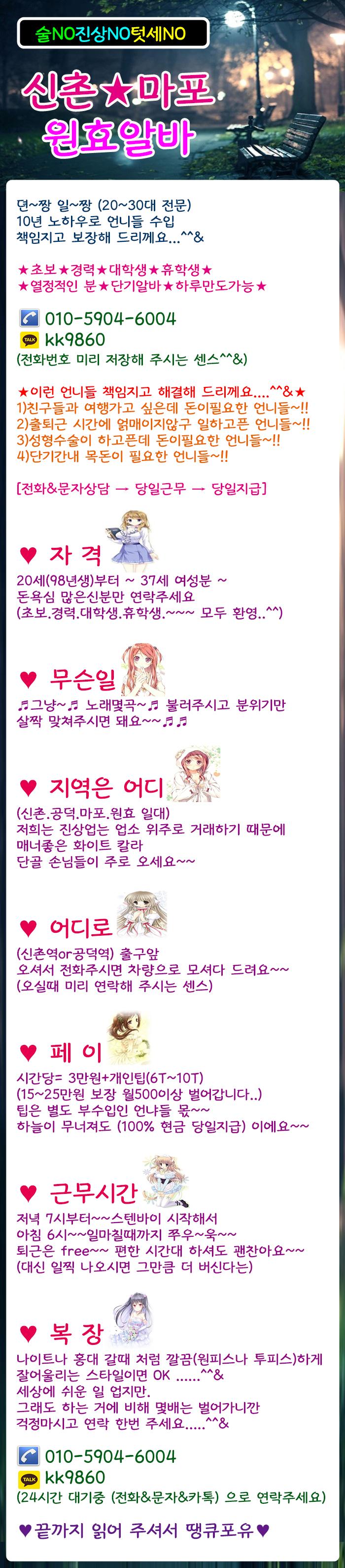 나나알바 밤알바 서울마포신촌 유흥알바 룸알바 여우알바