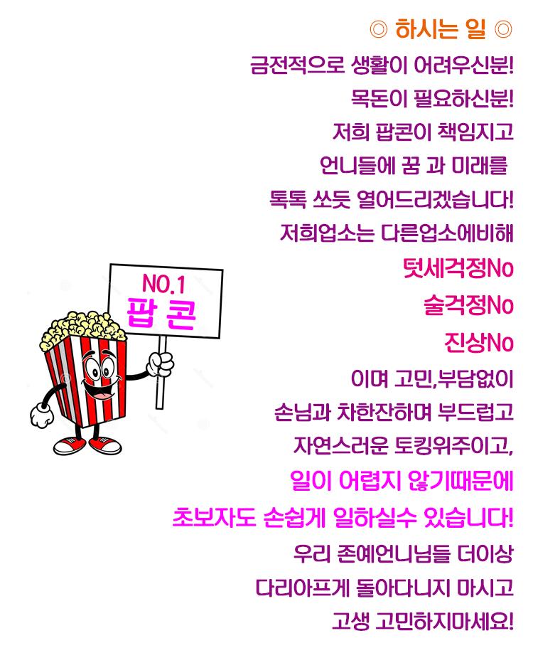 나나알바 밤알바 서울종로 팝콘 유흥알바 룸알바