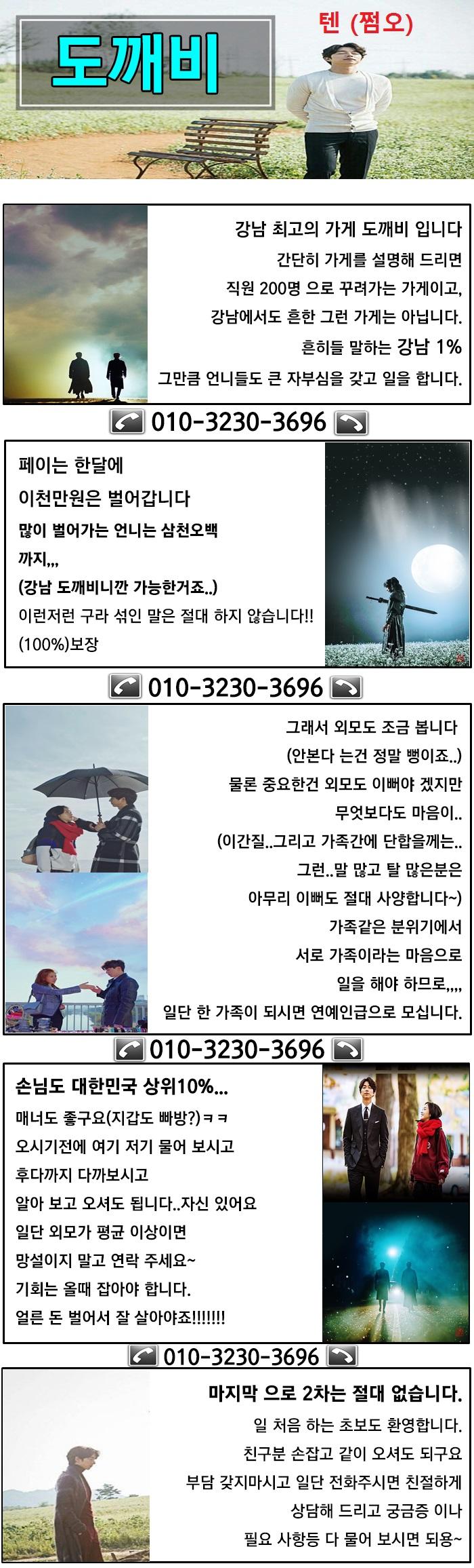 나나알바 서울강남 도깨비텐프로