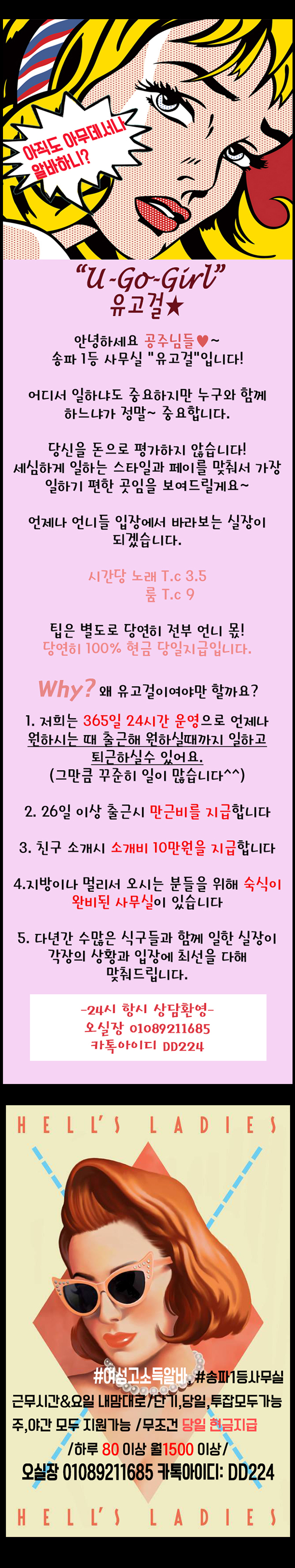 유흥알바 - 송파 유고걸